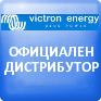 Дистрибутор на Victron energy